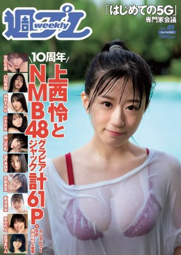 Weekly-Playboy-2020-No-49-01.md.jpg