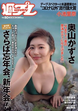 Weekly_Playboy_2020_No_50_01.md.jpg