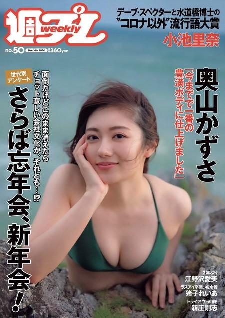 Weekly Playboy 2020 No 50 01
